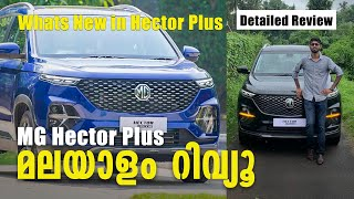 MG Hector plus Malayalam Review | Whats New in hector plus | 6 Seater SUV |  Najeeb