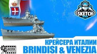 ⚓ КРЕЙСЕРА ИТАЛИИ IX, X УРОВНИ 🍕 BRINDISI, VENEZIA 👓 WORK IN PROGRESS🔧World of Warships.Sketch TV