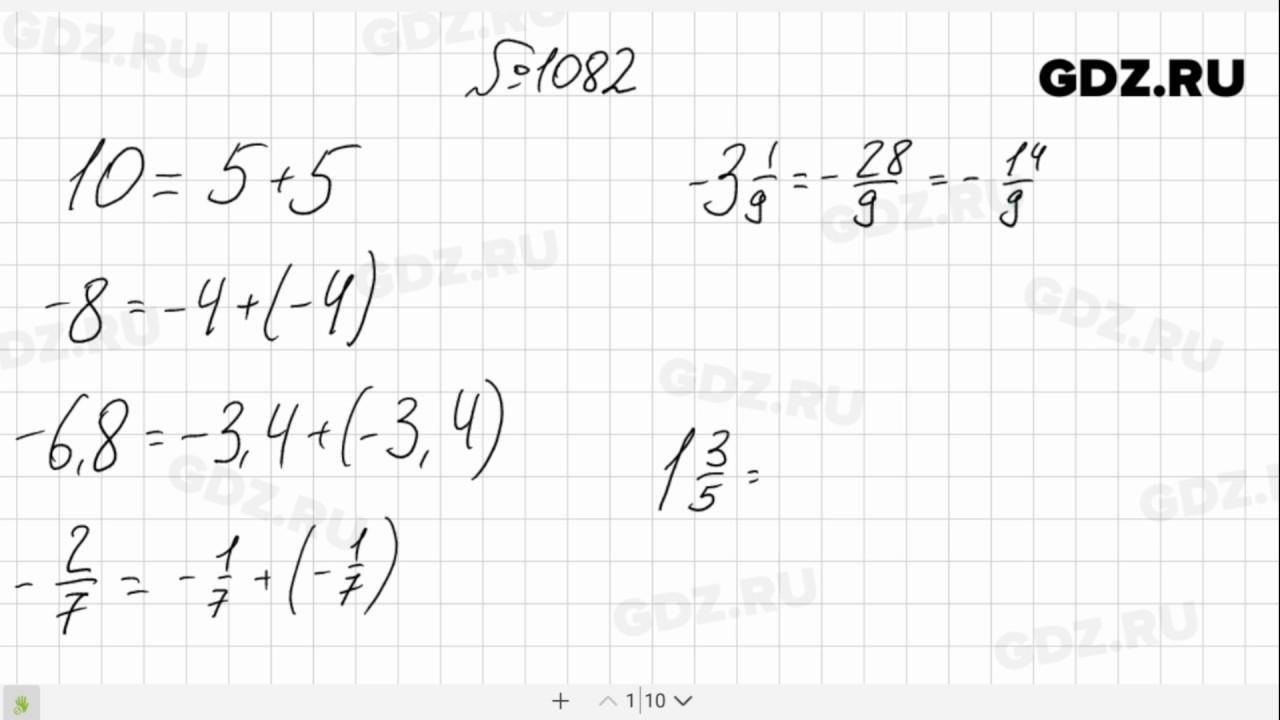 Математика 6 класс виленкин номер 1082