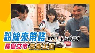 【粉絲來帶路EP.1台南篇】暴食女帝的美食之都微服出巡!|路路LULU