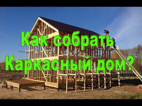 Каркасные дома в Брянске, сборка за 20 дней! Цены на сайте)