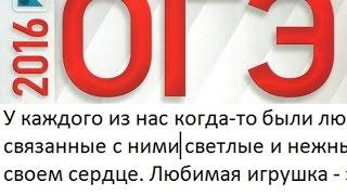 Подготовка к ОГЭ по русскому языку. Тексты изложений. №16