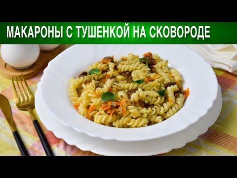 Макароны с тушенкой на сковороде 🍝 Как приготовить МАКАРОНЫ с тушенкой вкусно