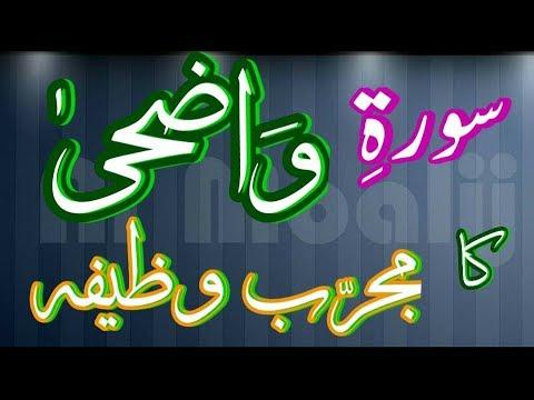 Surah e Ad Dhuha Ka Wazifa   Har Maslay ka ilaj   Surah Al Zuha ka Amal    By Al Moalij Plus youtube