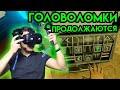Nano Shift | Головоломки продолжаются | HTC Vive VR
