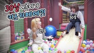 30살 어른도 키즈카페에서 놀 수 있을까?! [예씨 yessii]