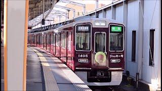 阪急京都線 高槻市駅から1300系えほんトレイン ジャッキー号が発車