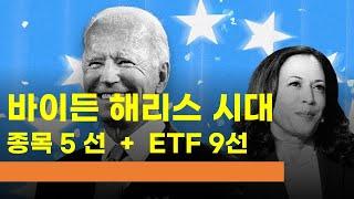 [미주미 특집]  바이든, 해리스 시대 관심주 5선,  ETF 9선 #미주미 #이항영 #장우석