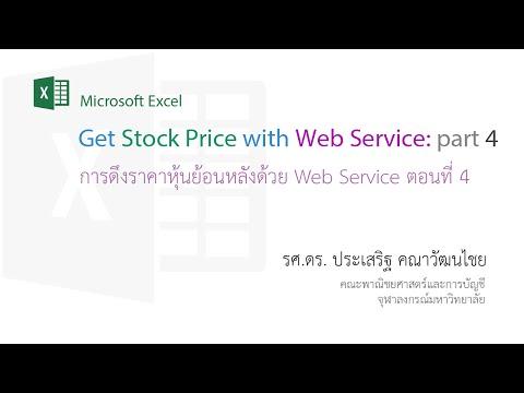 สอน Excel: การดึงราคาหุ้นย้อนหลังโดยใช้ Web Service ตอนที่ 4 (ดึงข้อมูลเฉพาะบางคอลัมน์)