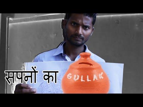 Sapnon Ka Gullak  | An Emotional Short Film Based On A True Story