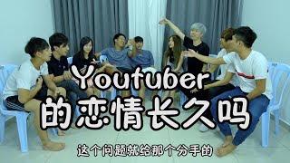 【小谈#0】Youtuber 的恋情长久吗 ? 这行有压力吗 ?