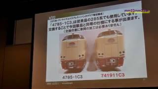 Nゲージ285系サンライズエクスプレス カトー新製品変更内容