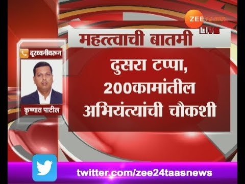 Mumbai BMC Road Scam 200 Guilt Engineer Found