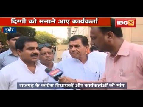 Indore News Madhya Pradesh : Digvijaya को मनाने आए कार्यकर्ता | Rajgarh से Chunav लड़ने की मांग