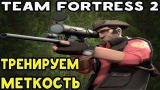 Team Fortress 2 | Снайпер - тренировка меткости на Dustbowl
