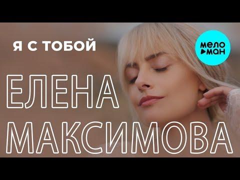 Елена Максимова  - Я с тобой (Single 2019)
