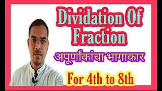 Dividation of Fraction ... अपूर्णांकांचा भागाकार # For  4th to 8th std.