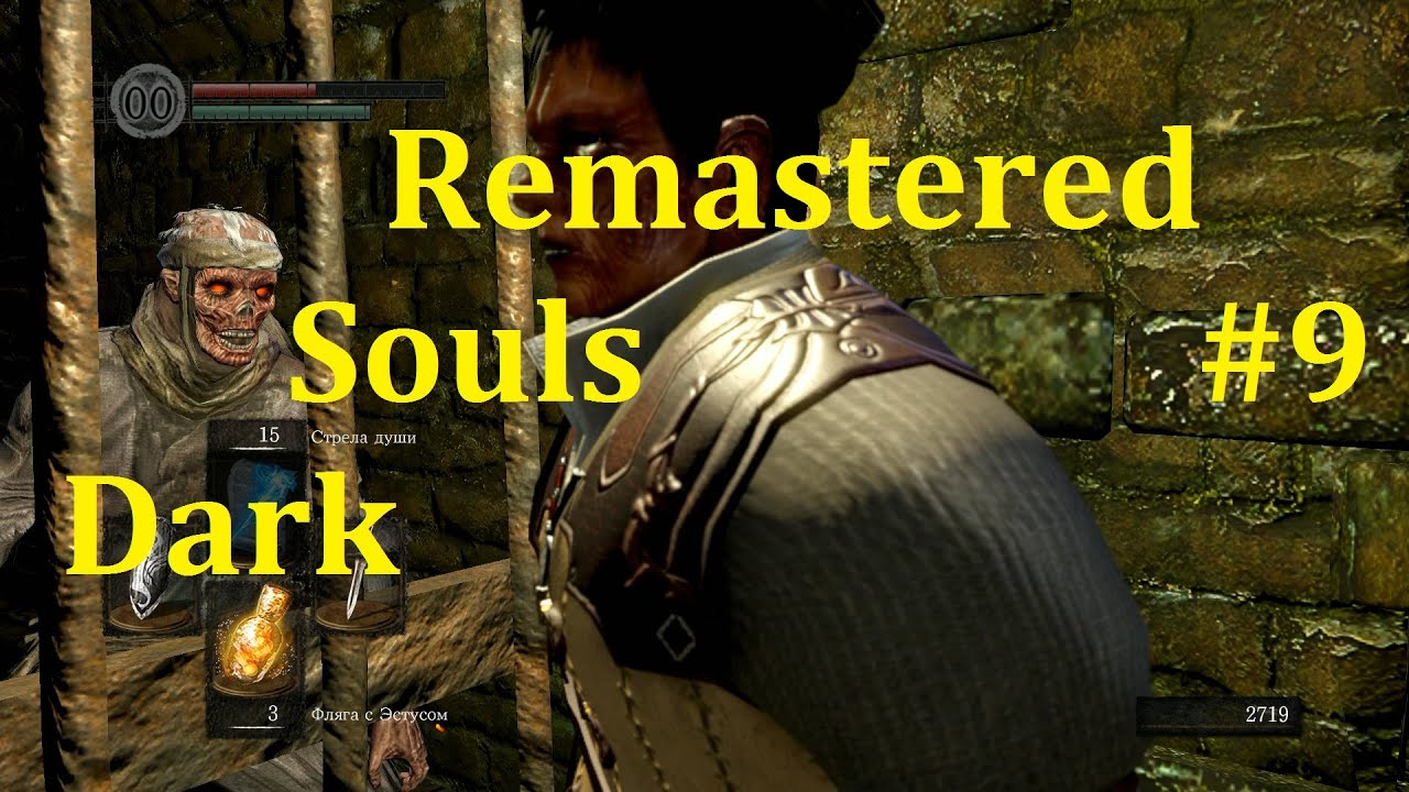 Dark Souls Remastered Прохождение ► Новые локации #9