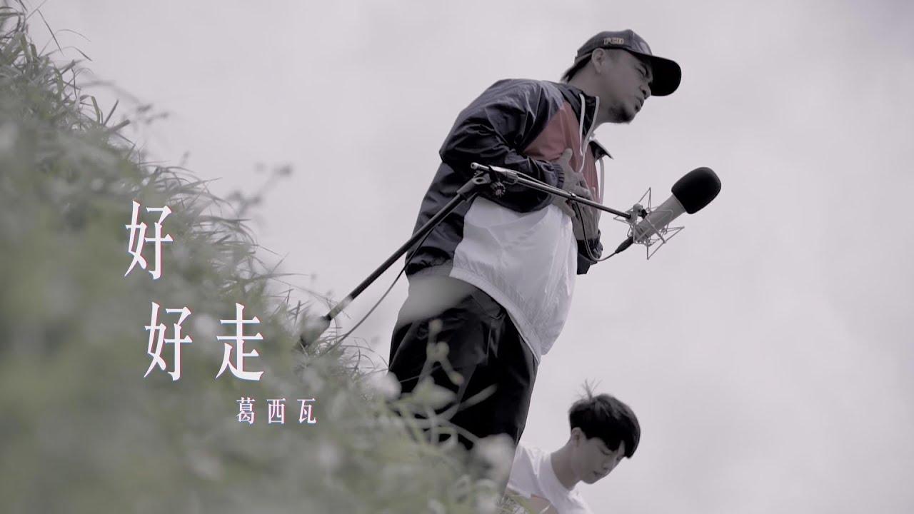 【純享版】葛西瓦-好好走|【Soul Taiwan Session】