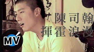陳司翰 - 揮霍浪漫 (官方版MV) thumbnail