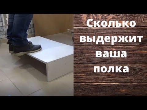 Когда вырвет Вашу полку  Тест мебельного крепежа