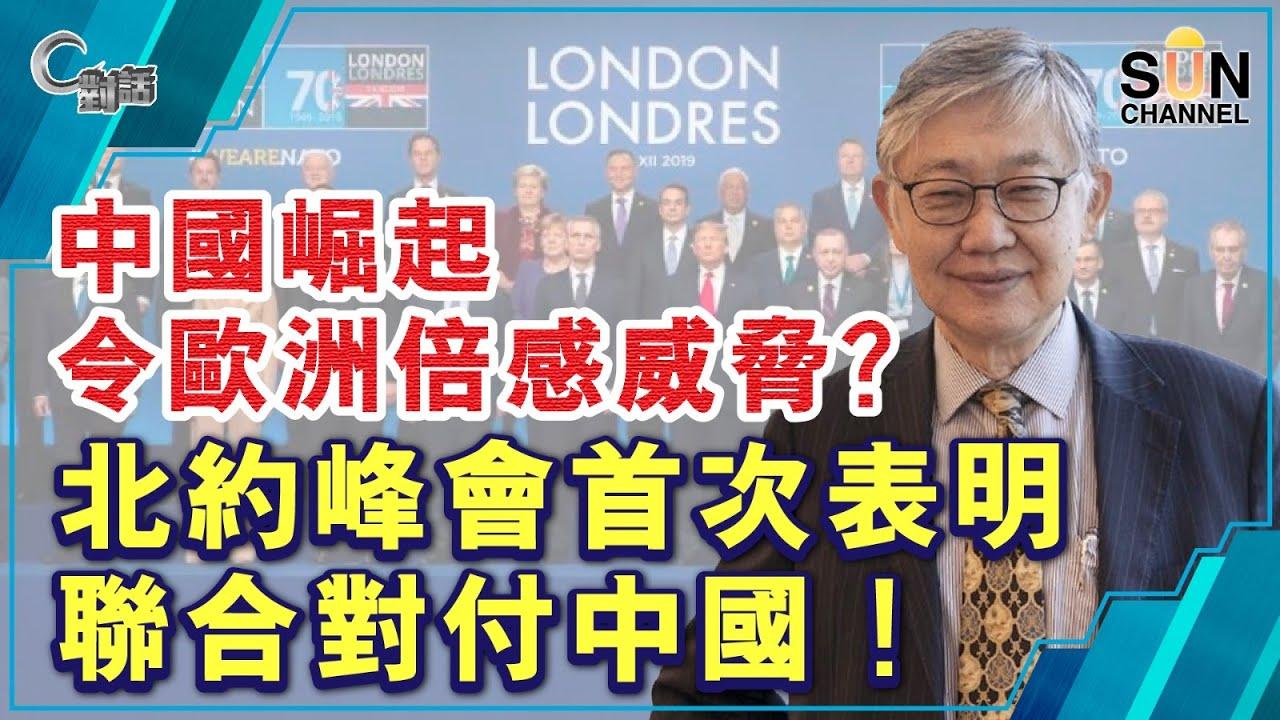 中國崛起令歐洲倍感威脅?北約峰會首次表明聯合對付中國!(Part 2/2)嘉賓:施永青︱C對話︱20210616