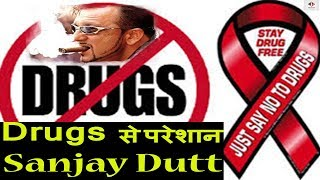 Sanjay Dutt Want to Help the Youth | Anti Drug Campaign