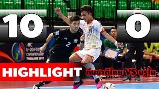ไฮไลท์ฟุตซอล! AFC U-20 ทีมชาติไทย 10-0 ทีมชาติบรูไน