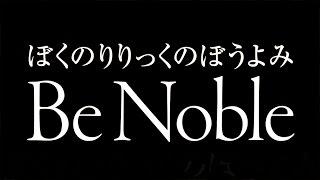 ぼくのりりっくのぼうよみ/Be Noble 映画「3月のライオン」前編主題歌 ...