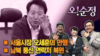 [오!순정] 서울시장 오세훈의 만행 / 남북 통신 연락…