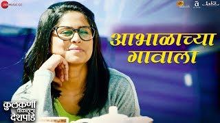 aabhalachya-gavala-kulkarni-chaukatla-deshpande-sai-tahmankar-rajesh-s-sunidhi-chauhan