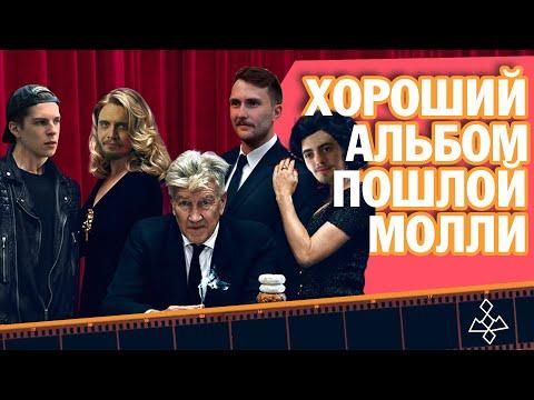 ХОРОШИЙ АЛЬБОМ ПОШЛОЙ МОЛЛИ Feat. @KinoKiller Reviews и @СЕИН