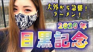 【競馬予想】2020年 目黒記念の予想【星野るり】