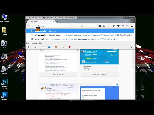 Убираем глюки с Mozilla Firefox зависания