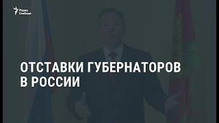 Отставки губернаторов в России / Новости