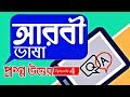Arabic to Bangla Questions Answers Episode 4 by Sayed Nuruzzaman