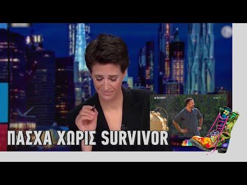 Ράδιο Αρβύλα   Πάσχα χωρίς Survivor   Top Επικαιρότητας (20/4/2021)