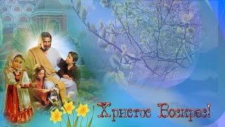 Православная Пасха 2018 Самое красивое поздравление с ПАСХОЙ