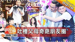 欢迎订阅湖南卫视官方频道: http://goo.gl/tl9QpW】 本期精彩- 父母的奇...