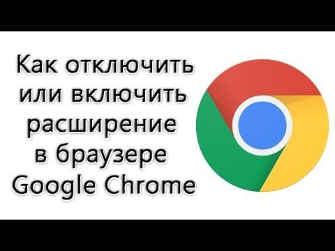 Как отключить (или включить) расширение в браузере Google Chrome