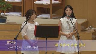 [ 2015. 8. 16 주일특송 ] 4부 - 내 영혼이 은총 입어 / 김은영 집사,김륜아 학생
