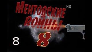 Ментовские войны Сезон 8 Серия 8