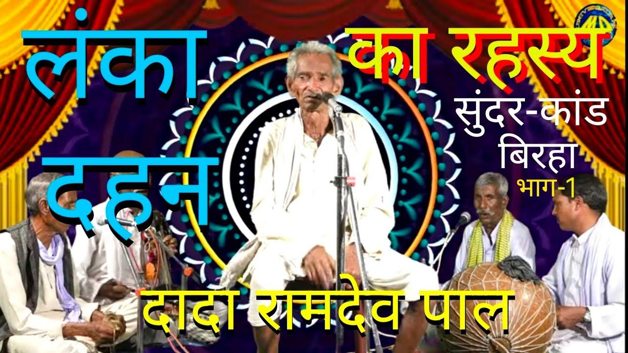 Birha ! Lanka Dahan ! Birha #Sundar #kand ! #Birha Dada Ramdev pal ! #hanuman #sita #ramayan