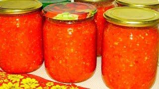 Самая вкусная аджика на зиму без уксуса! / The sauce for the winter without vinegar!