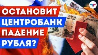 Смотреть видео TeleTrade: Утренний обзор, 27.04.2018 – Остановит ли Центробанк снижение рубля? онлайн