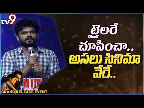 Sailesh Kolanu Speech At HIT Movie Grand Release Event - TV9