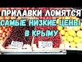 Крым 2020.ВОТ ЭТО ДА.Керчь.ЦЕНЫ на продукты.РЫНОК.Прилавки ЛОМЯТСЯ.Мясо,сало,овощи,фрукты,молочка