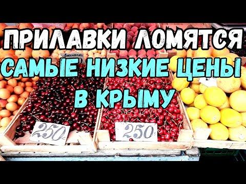 Крым 2020.ВОТ ЭТО