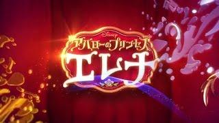 『アバローのプリンセス エレナ』ディズニーチャンネルで放送決定!! えれな 検索動画 20