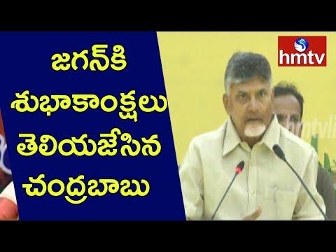 Chandrababu Naidu Wishes to YSRCP Chief YS Jagan | hmtv